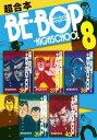 BEーBOPーHIGHSCHOOL 超合本版(8)【電子書籍】[ きうちかずひろ ]