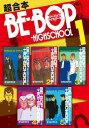 BEーBOPーHIGHSCHOOL 超合本版(1)【電子書籍】[ きうちかずひろ ]