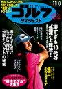 週刊ゴルフダイジェスト 2016年11月8日号2016年11月8日号【電子書籍】