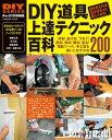 DIY道具 上達テクニック百科【電子書籍】