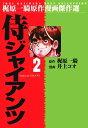 侍ジャイアンツ 2【電子書籍】[ 井上コオ ]
