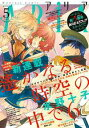 ARIA 2015年5月号[2015年3月28日発売]【電子書籍】[ 水野十子 ]