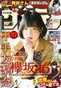 週刊少年サンデー 2017年11号(2017年2月8日発売)【電子書籍】