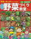 よだひできの野菜づくり教室【電子書籍】[ よだひでき ]