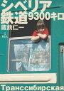 シベリア鉄道9300キロ【電子書籍】[ 蔵前 仁一 ]