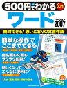 500円でわかるワード2007【電子書籍】