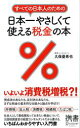 すべての日本人のための 日本一やさしくて使える税金の本【電子書籍】[ 久保憂希也 ]