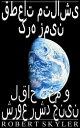 ????? ?????? ??? ???? - ???? ??? ? ???? ??? ???? (Persian Edition)
