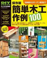 保存版簡単木工作例100