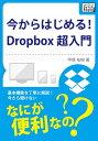 今からはじめる!Dropbox 超入門【電子書籍】[ 甲斐祐樹 ]