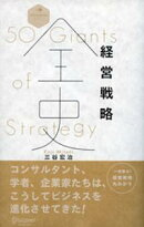 �б���ά���ˡ�50 Giants of Strategy