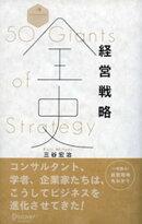 �б���ά���ˡ�50 Giants of Strategy