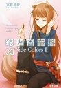 狼と香辛料XI Side Colors II【電子書籍】[ 支倉 凍砂 ]