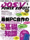 DOS/V POWER REPORT 2014年5月号【電子書籍】