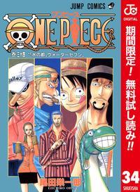 ONE PIECE カラー版【期間限定無料】 34