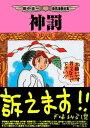 神罰【電子書籍】[ 田中圭一 ]