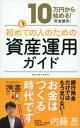初めての人のための資産運用ガイド【電子書籍】[ 内藤忍 ]