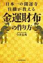 日本一の開運寺住職が教える金運財布の作り方【電子書籍】[ 今井 長秀 ]