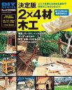 決定版 2×4材木工【電子書籍】