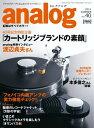 analog 2013年7月号(40)2013年7月号(40)【電子書籍】