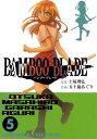 BAMBOO BLADE 5巻【電子書籍】[ 土塚理弘 ]