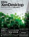 Citrix XenDesktop デスクトップ&アプリケー...