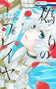 偽りのフレイヤ 1【電子書籍】 石原ケイコ