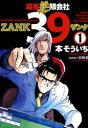 麻雀無限会社39 ZANK(1)【電子書籍】[ 本そういち ]