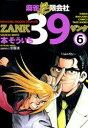 麻雀無限会社39 ZANK(6)【電子書籍】[ 本そういち ]