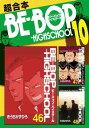 BEーBOPーHIGHSCHOOL 超合本版(10)【電子書籍】[ きうちかずひろ ]