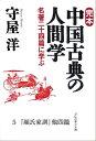 完本 中国古典の人間学5 『顔氏家訓』他四篇【電子書籍】 守屋洋
