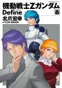 機動戦士Zガンダム Define(6)【電子書籍】[ 北爪 ...