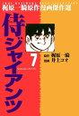 侍ジャイアンツ 7【電子書籍】[ 井上コオ ]