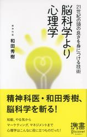 脳科学より心理学【電子書籍】[ 和田秀樹 ]