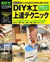 改訂版 DIY木工上達テクニック【電子書籍】