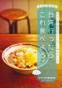 台湾行ったらこれ食べよう!地元っ子、旅のリピーターに聞きました。【電子書籍】[ 台湾大好き編集部 ]