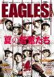 東北楽天ゴールデンイーグルス Eagles Magazine[イーグルス・マガジン]  第94号【電子書籍】[ 楽天野球団 ]