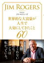世界的な大富豪が人生で大切にしてきたこと60【電子書籍】[ ジム・ロジャーズ ]