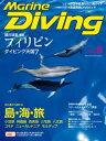 Marine Diving(マリンダイビング)2017年8月号 No.627【電子書籍】[ マリンダイビング編集部 ]