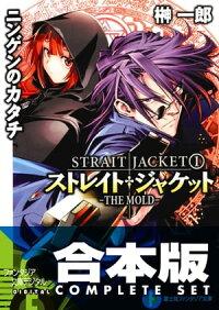 【合本版】ストレイト・ジャケット+フラグメント全14巻