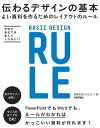 伝わるデザインの基本 よい資料を作るためのレイアウトのルール【電子書籍】[ 高橋佑磨 ]