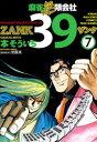 麻雀無限会社39 ZANK(7)【電子書籍】[ 本そういち ]