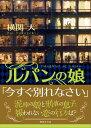 ルパンの娘【電子書籍】[ 横関大 ]