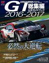 スーパーGT公式ガイドブック 2016-2017 総集編【電子書籍】[ 三栄書房 ]