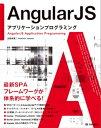 AngularJS アプリケーションプログラミング【電子書籍】[ 山田祥寛 ]