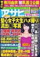 週刊アサヒ芸能 2014年6月12日号2014年6月12日号【電子書籍】