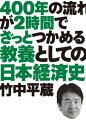 400年の流れが2時間でざっとつかめる 教養としての日本経済史【電子書籍】[ 竹中平蔵 ]