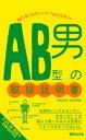 AB型男の取扱説明書(あさ出版電子書籍)【電子書籍】[ 神田