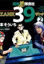 麻雀無限会社39 ZANK(2)【電子書籍】[ 本そういち ]