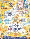 LDK (エル・ディー・ケー) 2018年7月号【電子書籍】[ LDK編集部 ]